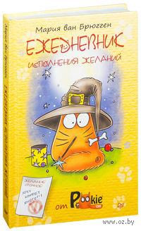 Ежедневник исполнения желаний от PookieCat