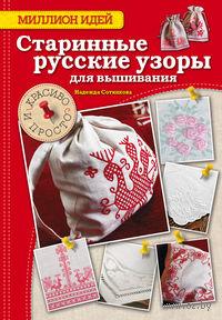 Старинные русские узоры для вышивания. Красиво и просто