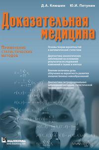 Доказательная медицина. Применение статистических методов. Д. Клюшин, Юрий Петунин
