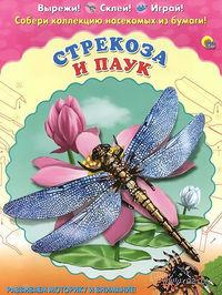 Стрекоза и паук. Набор для детского творчества