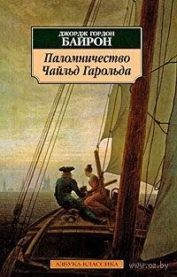 Паломничество Чайльд Гарольда. Джордж Байрон