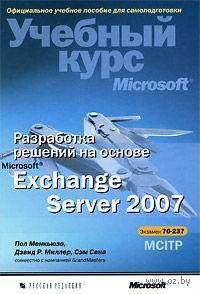 Разработка решений на основе Microsoft Exchange Server 2007. Учебный курс Microsoft (+ CD)