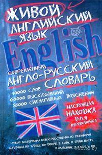 Современный англо-русский словарь живого английского языка. Светлана Семиволкова