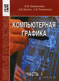 Компьютерная графика. В 2 частях. Часть 1 (+ CD). Павел Пантюхин, Андрей Быков, Анна Репинская