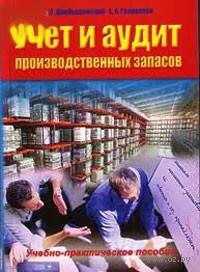 Учет и аудит производственных запасов. Н. Дробышевский