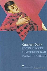 Путермессер и московская родственница. Синтия Озик