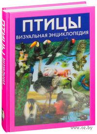 Птицы. Визуальная энциклопедия. Дэвид Элдертон