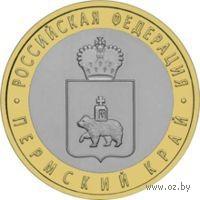 10 рублей - Пермский край