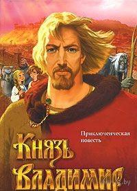Князь Владимир. Игорь Брусенцев