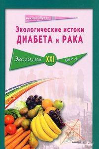 Экологические истоки диабета и рака. Виктор Шудин