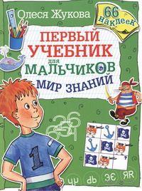 Мир знаний. Первый учебник для мальчиков (66 наклеек). Олеся Жукова