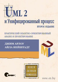 UML 2 и Унифицированный процесс. Практический объектно-ориентированный анализ и проектирование