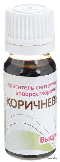 Краситель синтетический жидкий (коричневый, 10 мл)