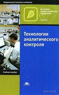 Технология аналитического контроля