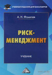 Риск-менеджмент. Андрей Фомичев