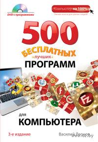 500 лучших бесплатных программ для компьютера (+ DVD)