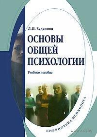 Основы общей психологии. Лариса Баданина