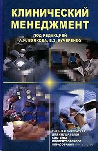 Клинический менеджмент. Анатолий Вялков, Сергей Вардосанидзе