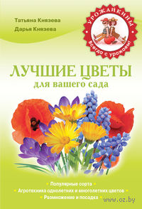 Лучшие цветы для вашего сада. Дарья Князева, Татьяна Князева