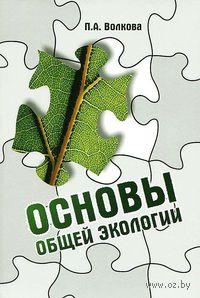Основы общей экологии. Полина Волкова