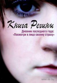 Книга Регины. Дневник последнего года.
