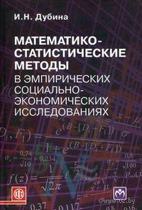 Математико-статистические методы в эмпирических социально-экономических исследованиях. Игорь Дубина