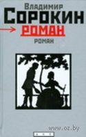 Роман. Владимир Сорокин