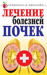 Лечение болезней почек. Е. Романова