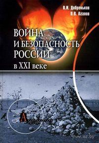 Война и безопасность России в XXI веке. Владимир Добреньков, Платон Агапов