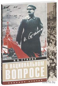 О национальном вопросе. Сборник статей. Иосиф Сталин