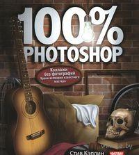 100% Photoshop. Коллажи без фотографий. Стив Кэплин