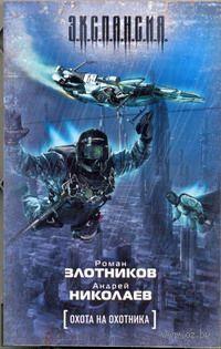 Охота на охотника (м). Роман Злотников, Андрей Николаев