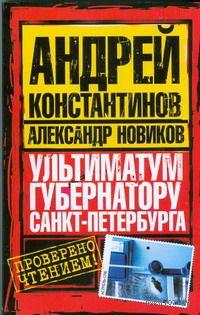Ультиматум губернатору Санкт-Петербурга. Андрей Константинов