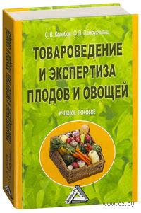 Товароведение и экспертиза плодов и овощей. Станислав Колобов, Ольга Памбухчиянц