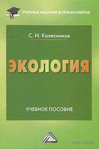 Экология. Сергей Колесников