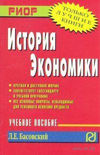 История экономики. Леонид Басовский