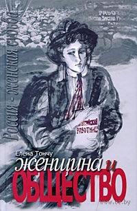 Женщина и общество. Елена Тончу