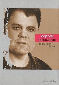 Соколиная книга. Сергей Соколкин
