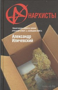 Анархисты. Александр Иличевский