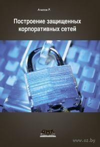 Построение защищенных корпоративных сетей. Рашид Ачилов