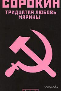 Тридцатая любовь Марины. Владимир Сорокин