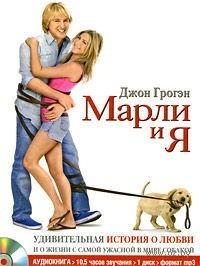 Марли и Я. Джон Грогэн