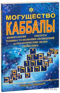 Могущество каббалы. Нумерология, амулеты, техника толкования сновидений, астрологические знаки, символика. Рафаэль Йедидия