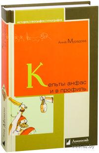 Кельты анфас и в профиль. Анна Мурадова