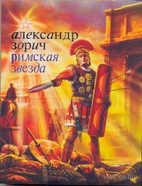 Римская звезда (м). Александр Зорич