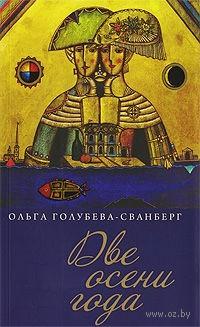 Две осени года. Ольга Голубева-Сванберг