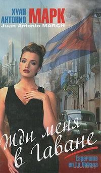 Жди меня в Гаване. Хуан Марк