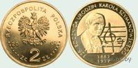 2 злотых - 10 злотых - 125. rocznica urodzin Karola Szymanowskiego (1882-1937)