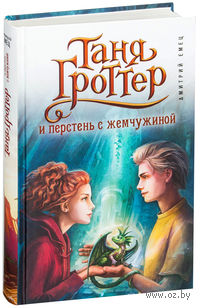 Таня Гроттер и перстень с жемчужиной. Дмитрий Емец