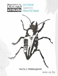 Книга Фурмана. История одного присутствия. Часть 2. Превращение. Александр Фурман